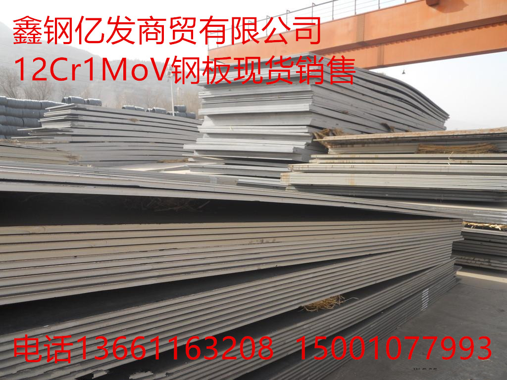 12cr1movg钢板.png6_副本.jpg
